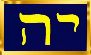 Name of Yah